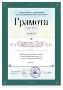 Тюмкина диплом