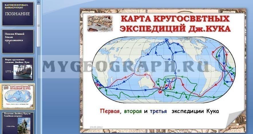 Экспедиции