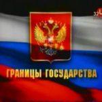 Границы росиии