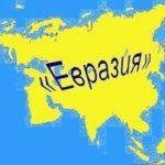 азия евразия