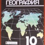 учебник геогарфия 10 класс