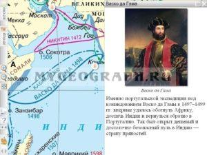 Путешественники-карта Васка да гама