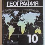 гео-10-11