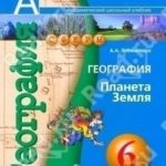 6 класс учебник