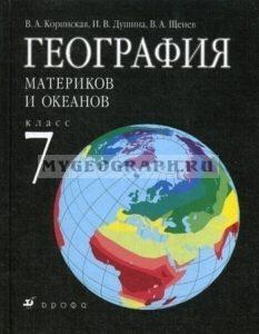 7 класс учебник