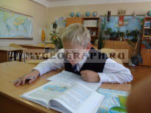 пятиклассник учит география