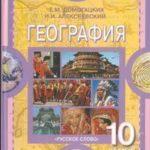 География Домогацких 10-11 класс