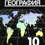 Учебник географии  Максаковский