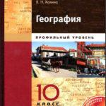 география учебник холина