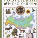 Учебник географии дронов 8 класс