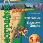 лобжанидзе география учебник