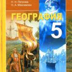 петров учебник 5 класс