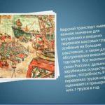 Морской транспорт России. Презентация, скачать бесплатно