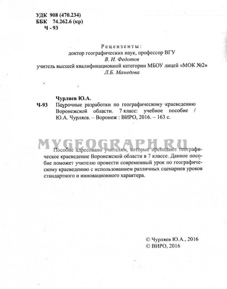 Поурочные разработки по географическому краеведению Воронежской области 7 класс