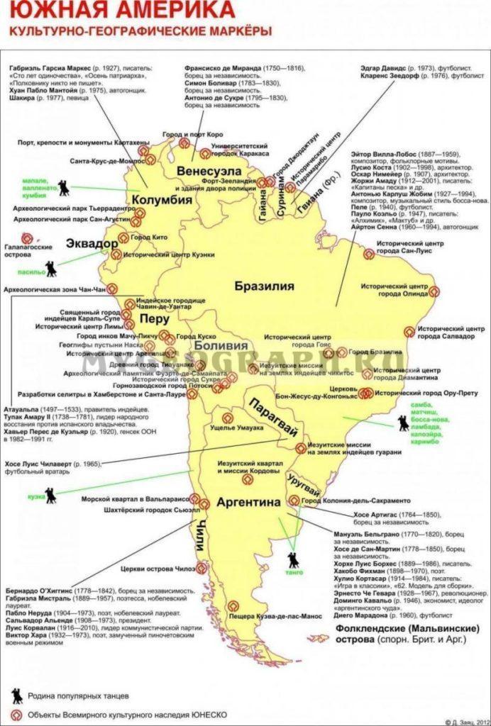 Карта Южной Америки. Культурное наследие ЮНЕСКО