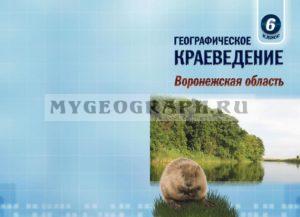 Учебник по географическому краеведению Воронежской области для 6 класса