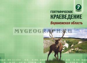 Учебник по географическому краеведению Воронежской области для 7 класса