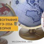 Глобус карта экзамен