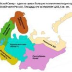 Север Европейской части России. Скачать таблицу