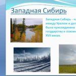 Западная Сибирь. Презентация