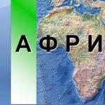 Африка_22