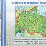 Восточно-Европейская равнина_2
