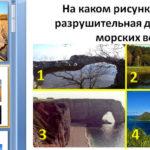 Выветривание Фото вопросы. Презентация.