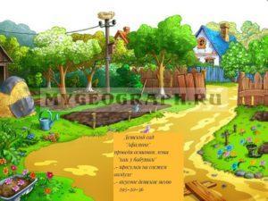 Детский сад Воронеж