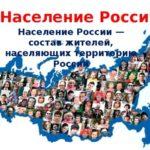 люди россияне