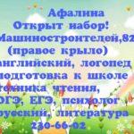 Детский центр Афалина  Воронеж