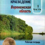 Географической краеведение Воронежской области