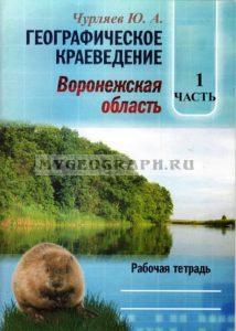 Географической краеведение Воронежской области  1 часть