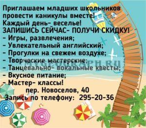 Детский центр Воронеж