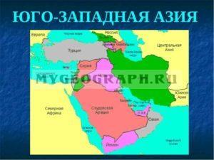 Страны югозападной азии