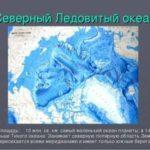 Северный океан