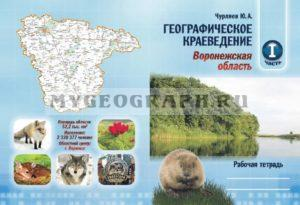 Географическое краеведение Воронежская область