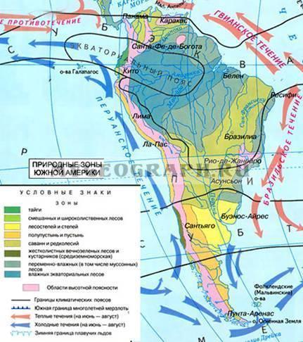 Природные зоны Южной Америки