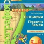 Тесты 5 - 6 класс география