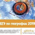 ege-2019