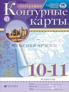 Контурная карта 10 11 класс
