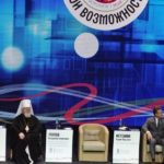 Форум 2018 Воронеж