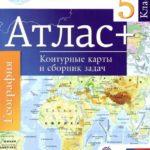 Атлас с контурными картами