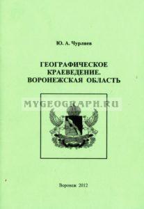 Программа географическое краеведение Воронежской области ВИРО