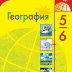 alekseev geografiya