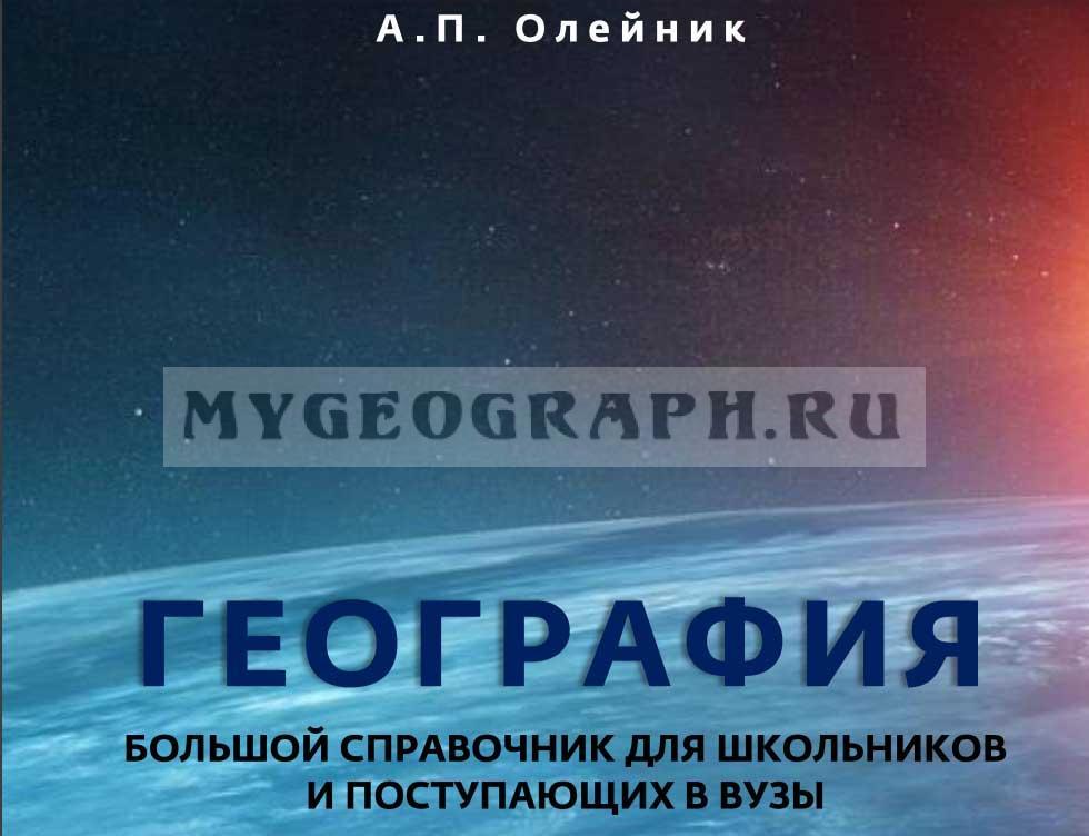 Это изображение имеет пустой атрибут alt; его имя файла - справочник-по-географии.jpg